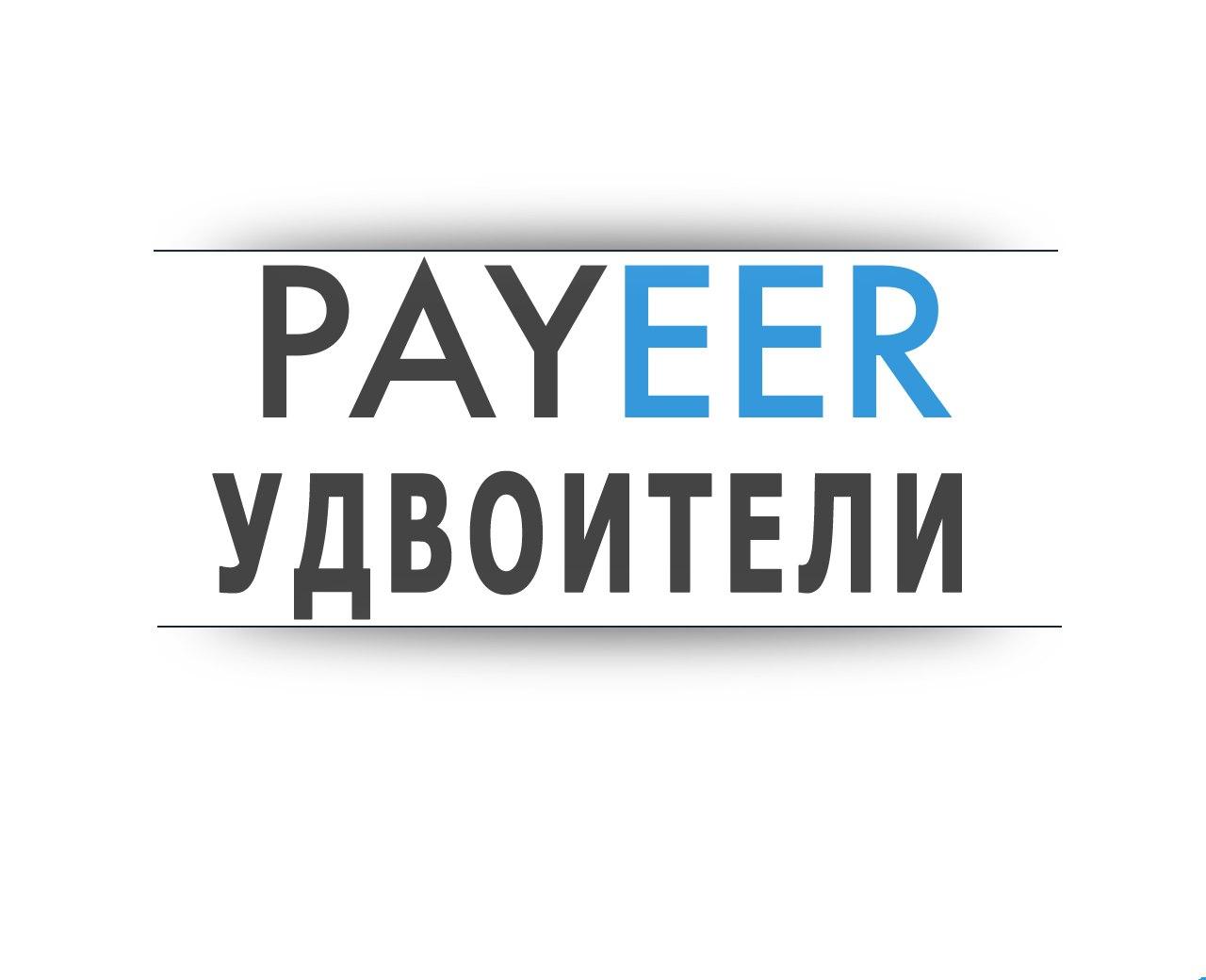 Где скачать скрипт payeer удвоителя бесплатно?