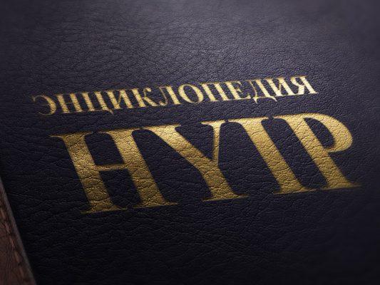 Словарь HYIP инвестора