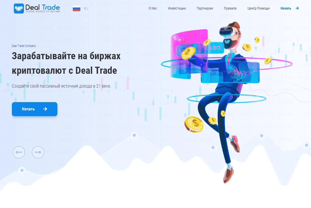 Deal Trade