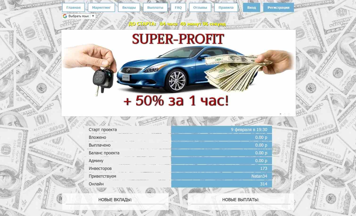 SUPER-PROFIT