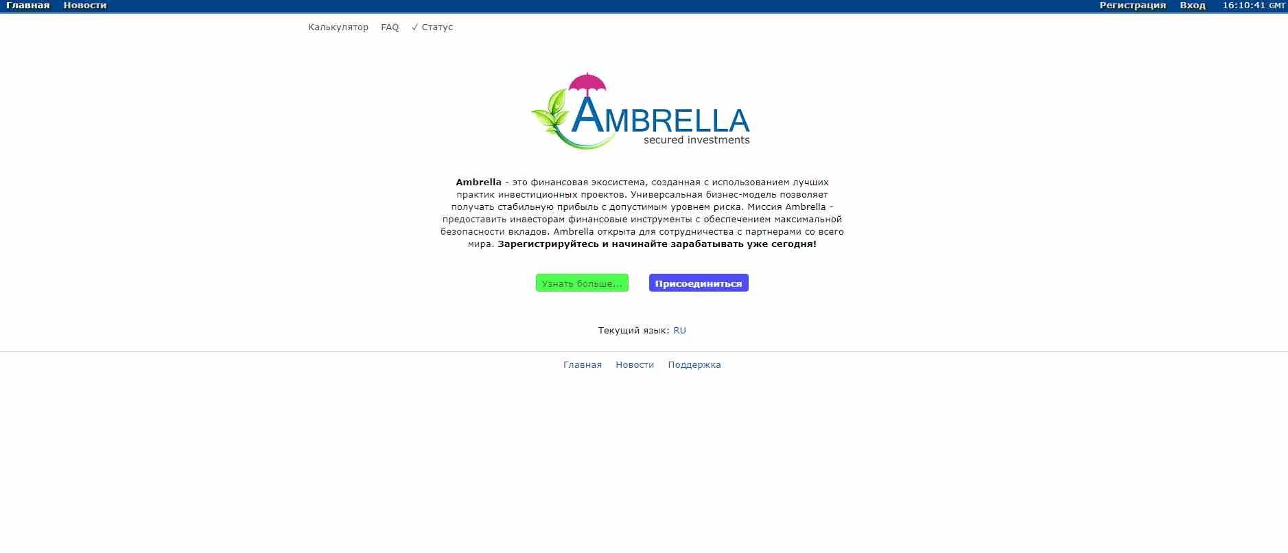 Ambrella