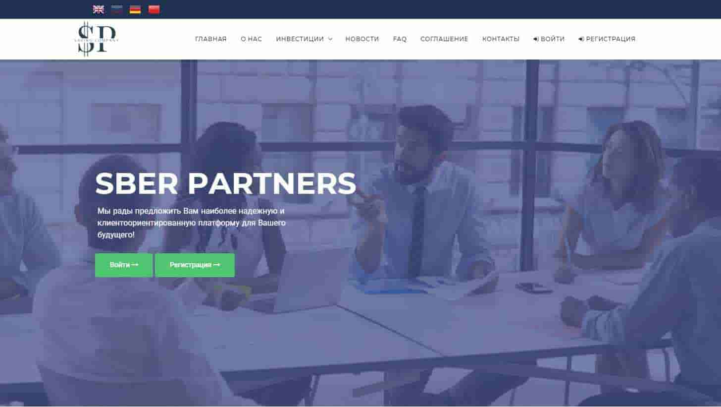 Sber Partners