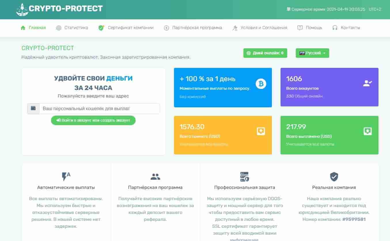 crypto-protect
