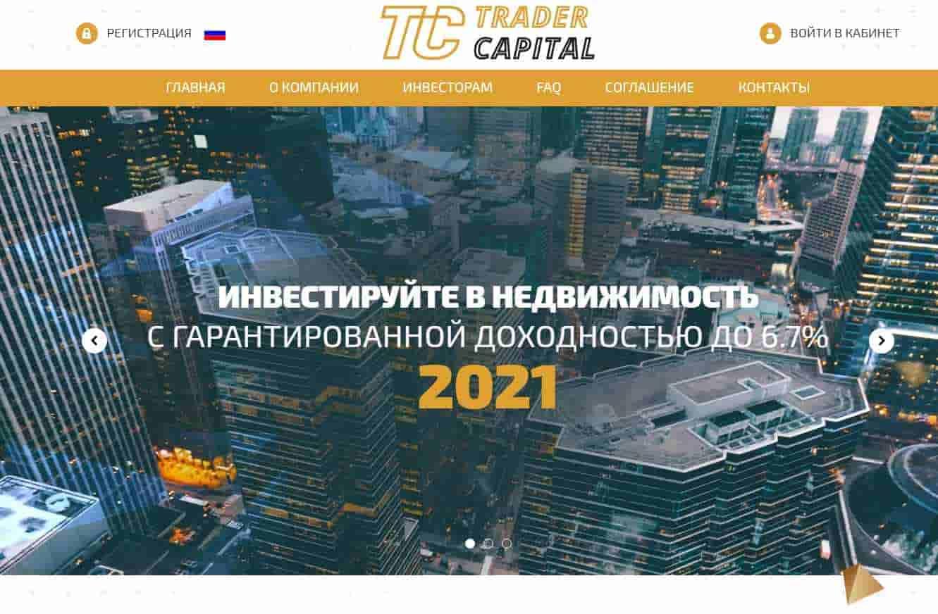 Trader Capital