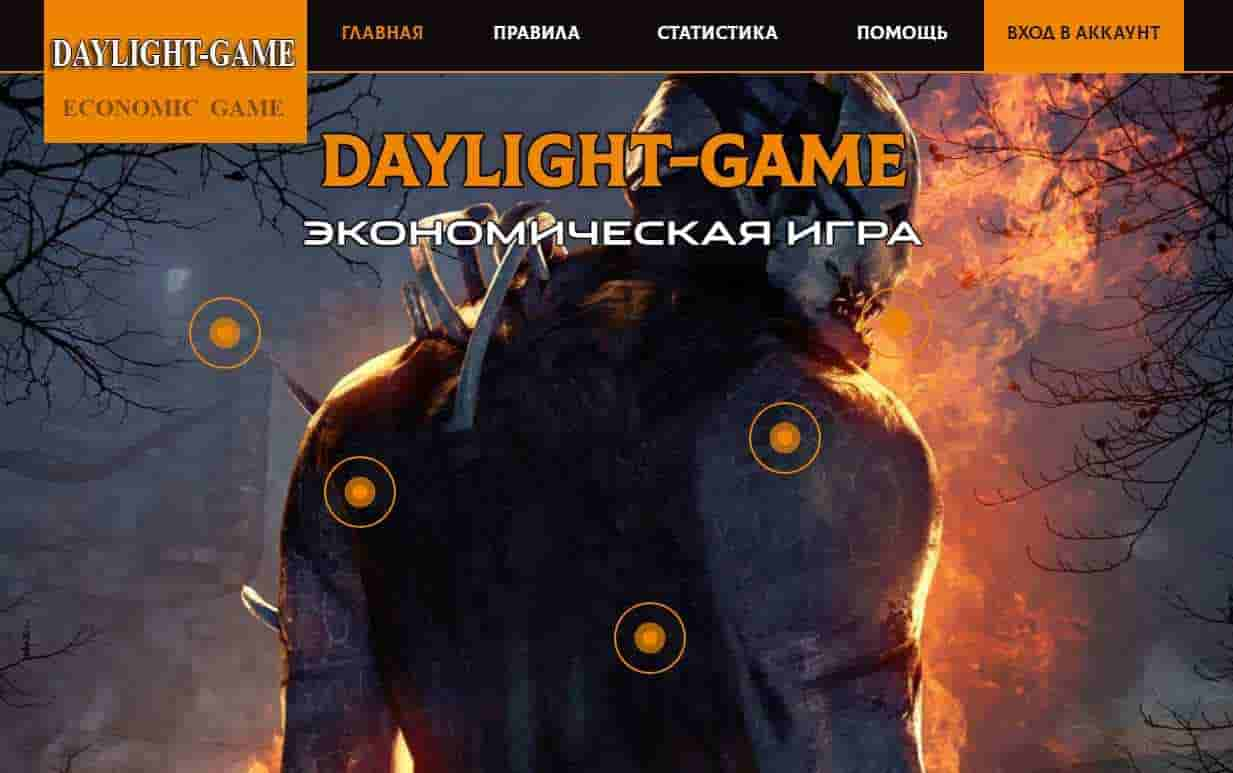 DAYLIGHT-GAME