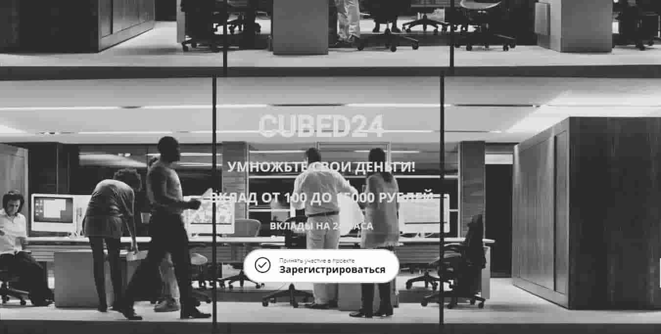 Cubed24