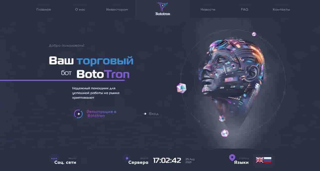Bototron