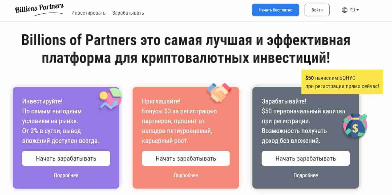 Billions Partners