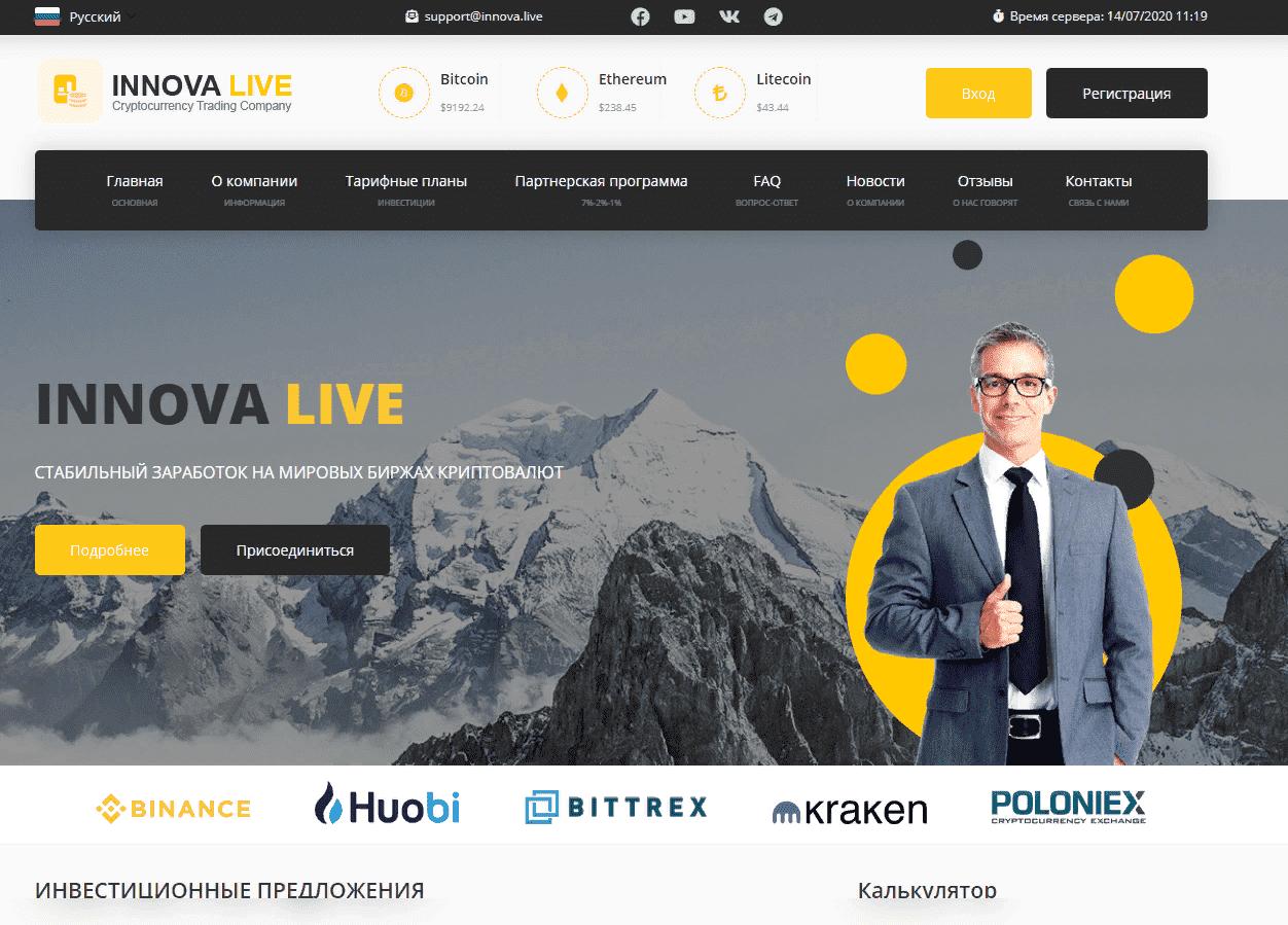 Innova Live