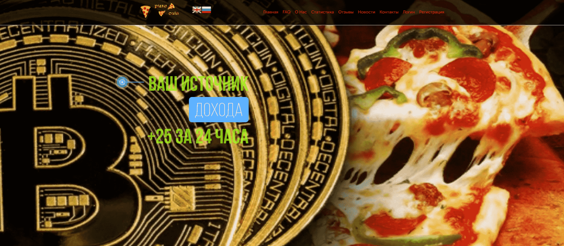 Pizza-Coin