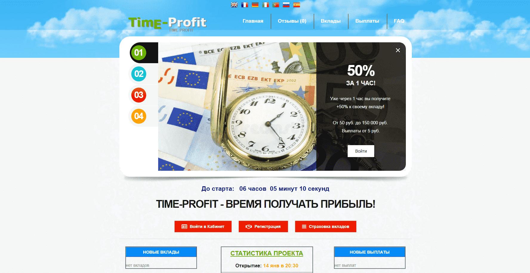 TIME-PROFIT