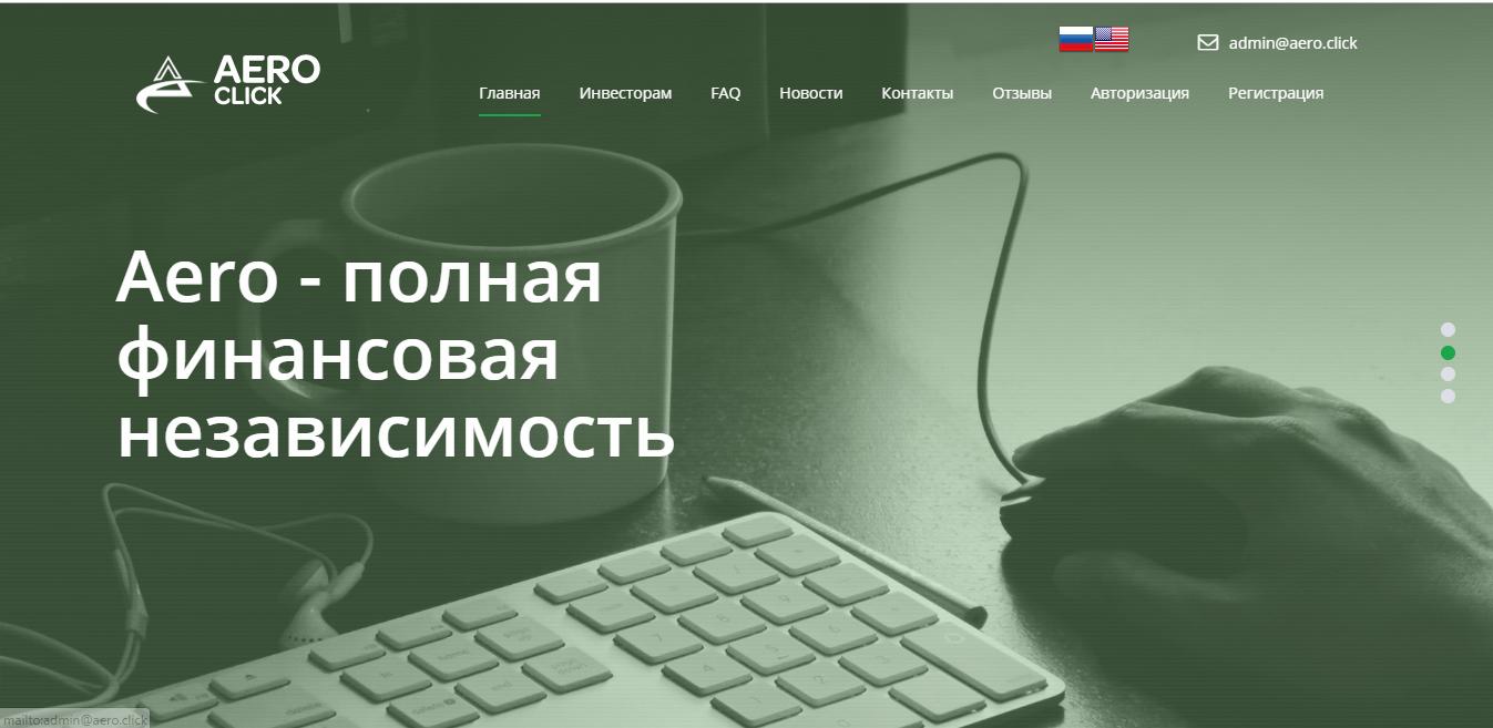 Aero - подключены платежные системы Qiwi и YandexMoney