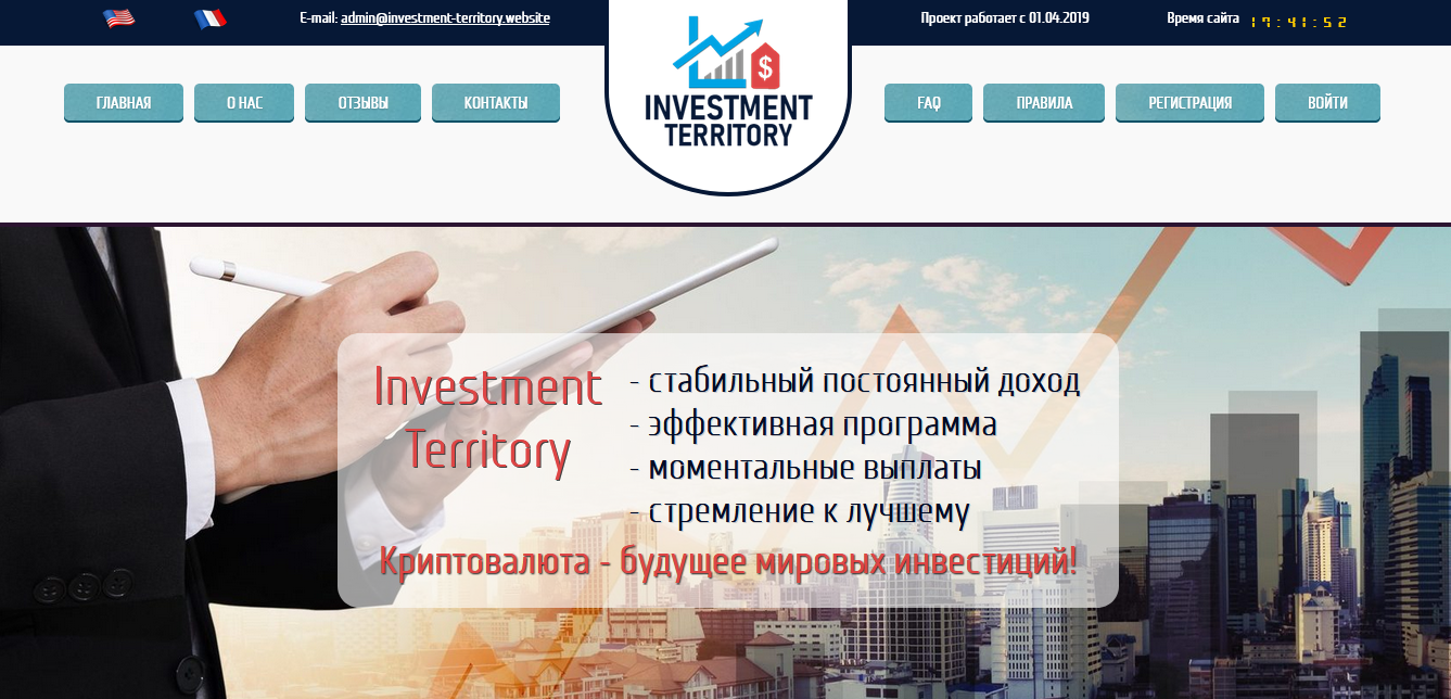 INVESTMENT-TERRITORY