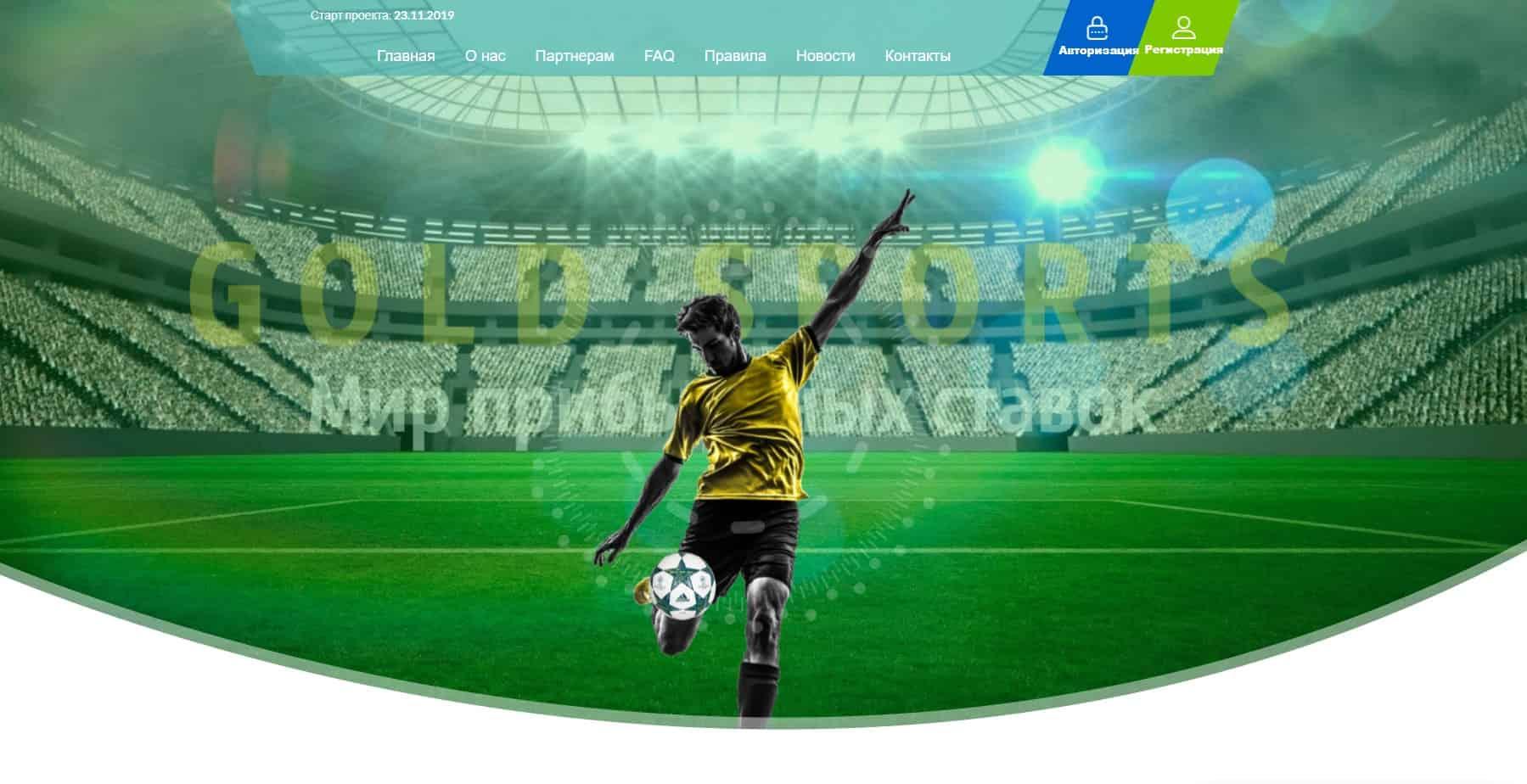 Gold Sports