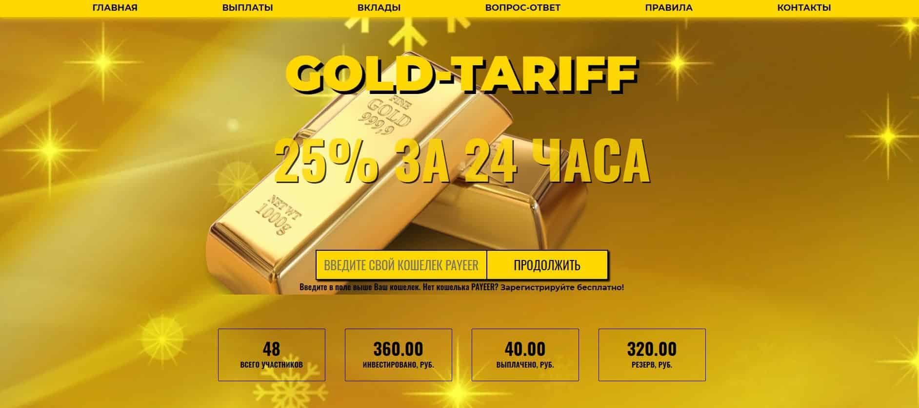 GOLD-TARIFF