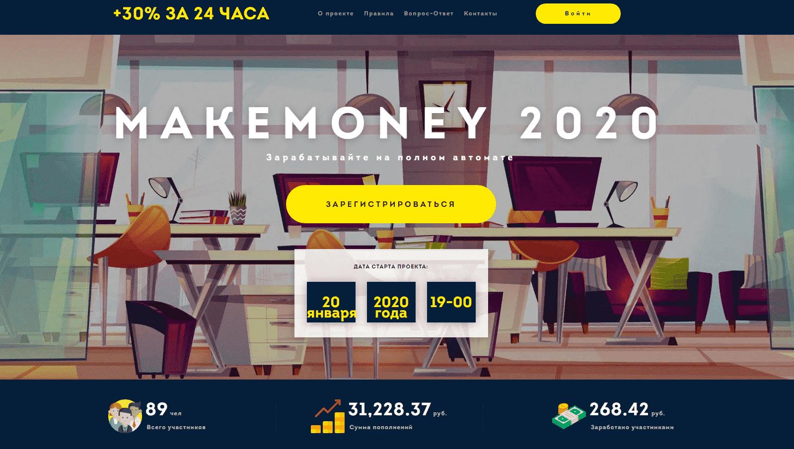 MAKEMONEY 2020