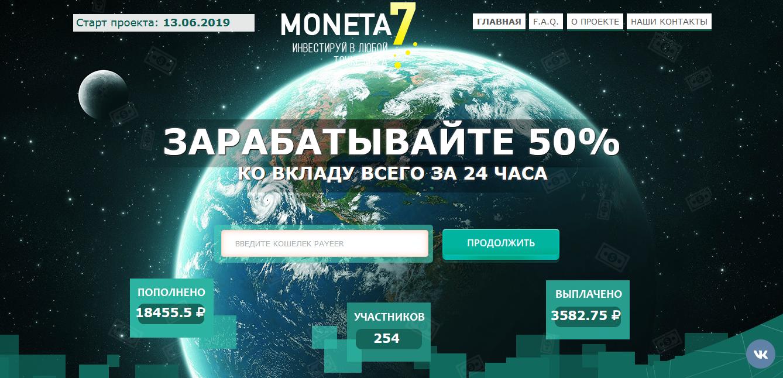 Moneta7