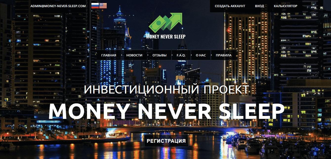 MONEY-NEVER-SLEEP
