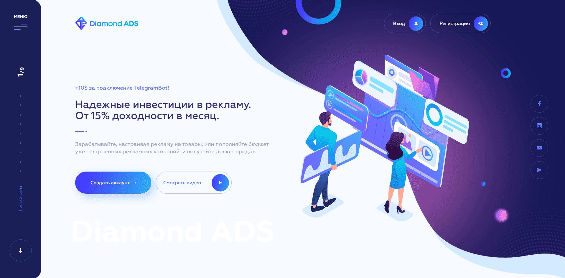 Diamond-ads