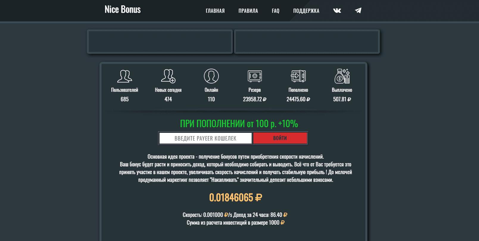 Nice Bonus