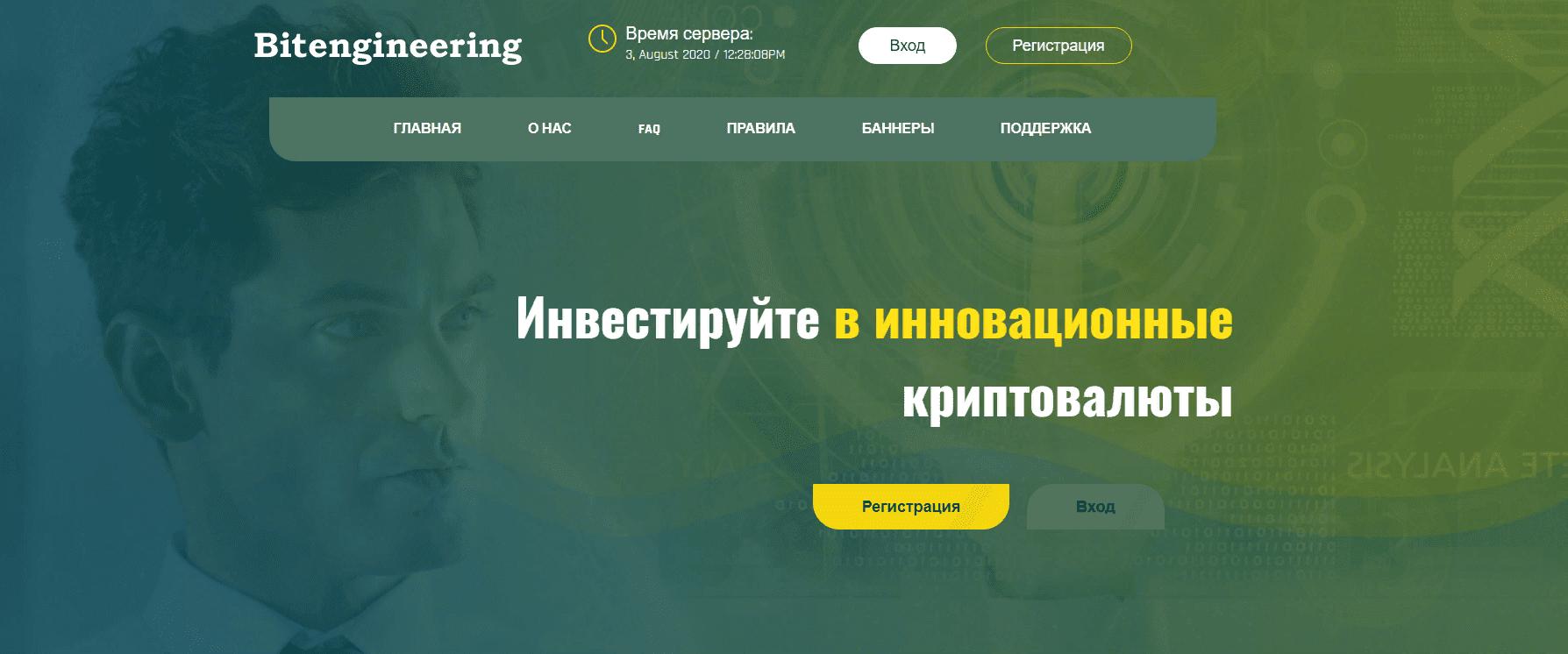 Bitengineering