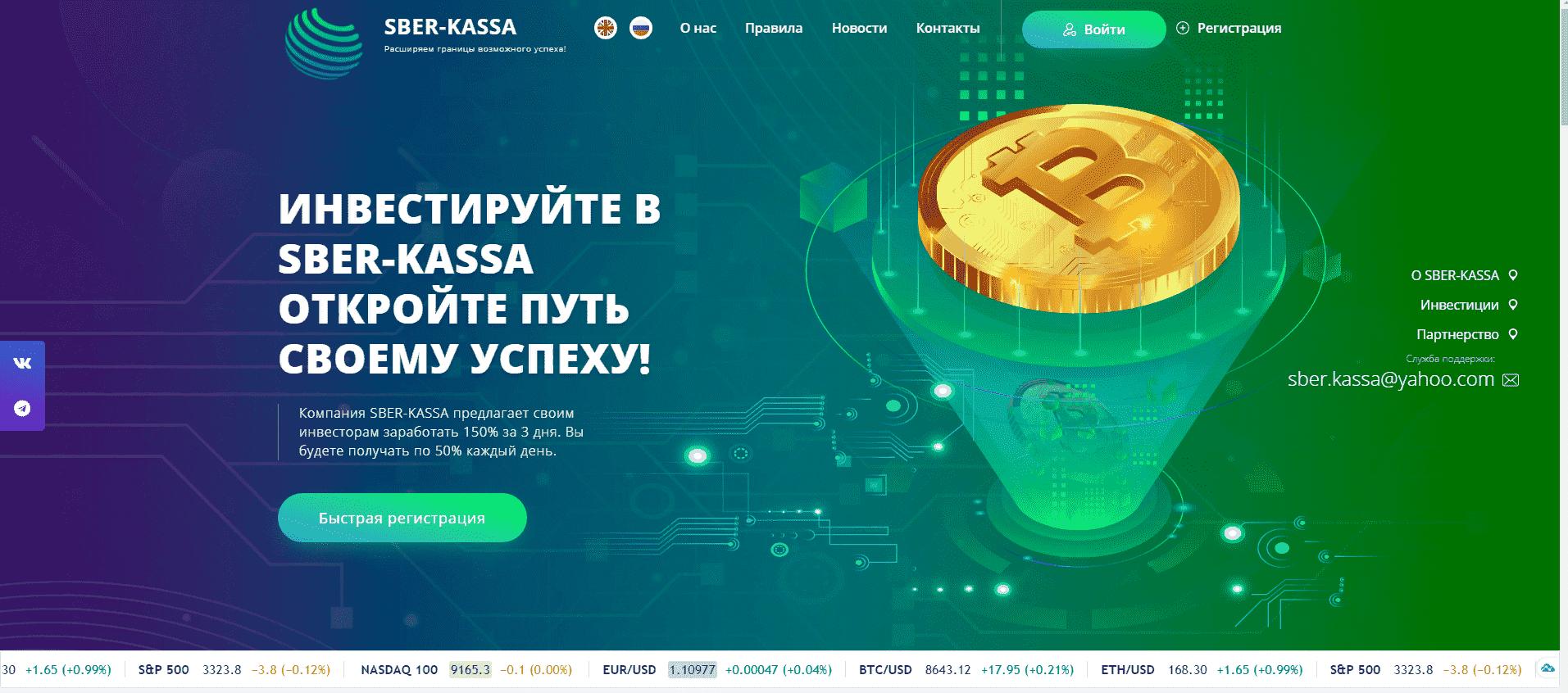 SBER-KASSA