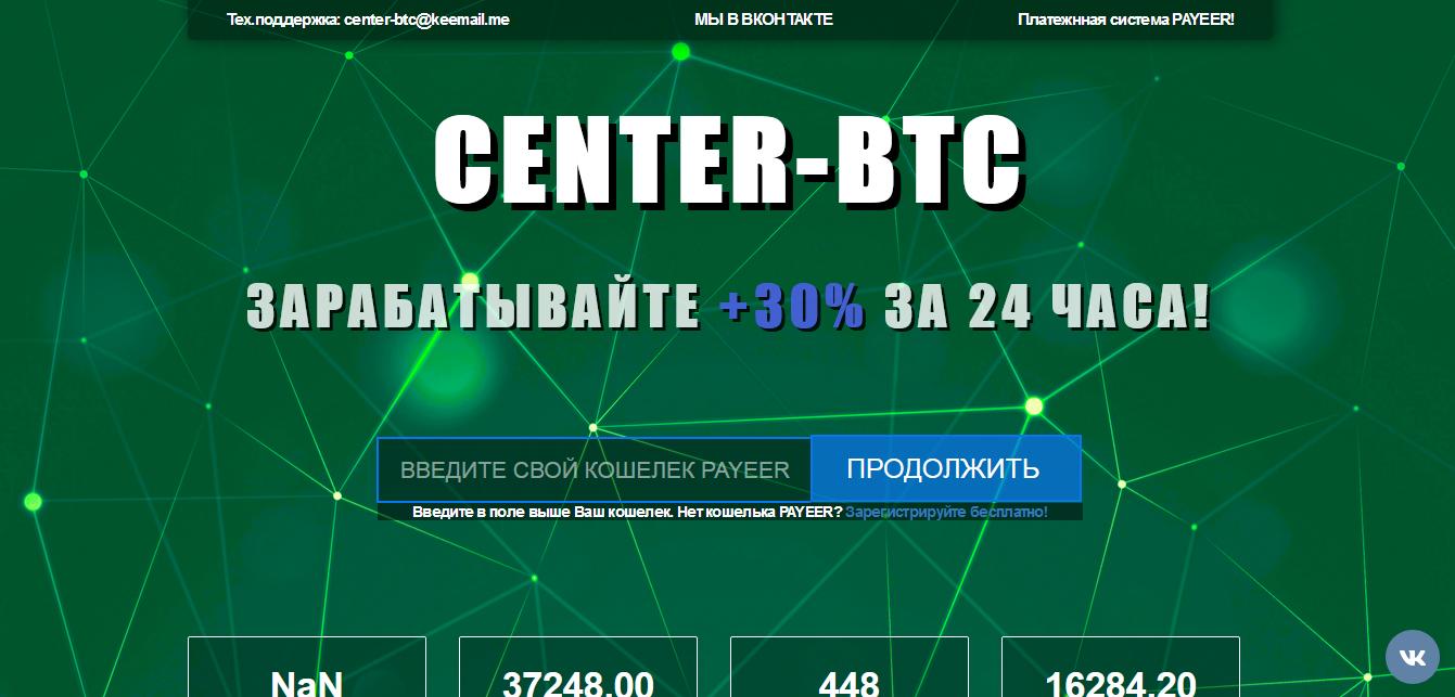 CENTER-BTC