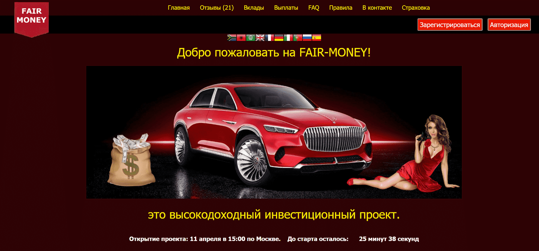 FAIR-MONEY
