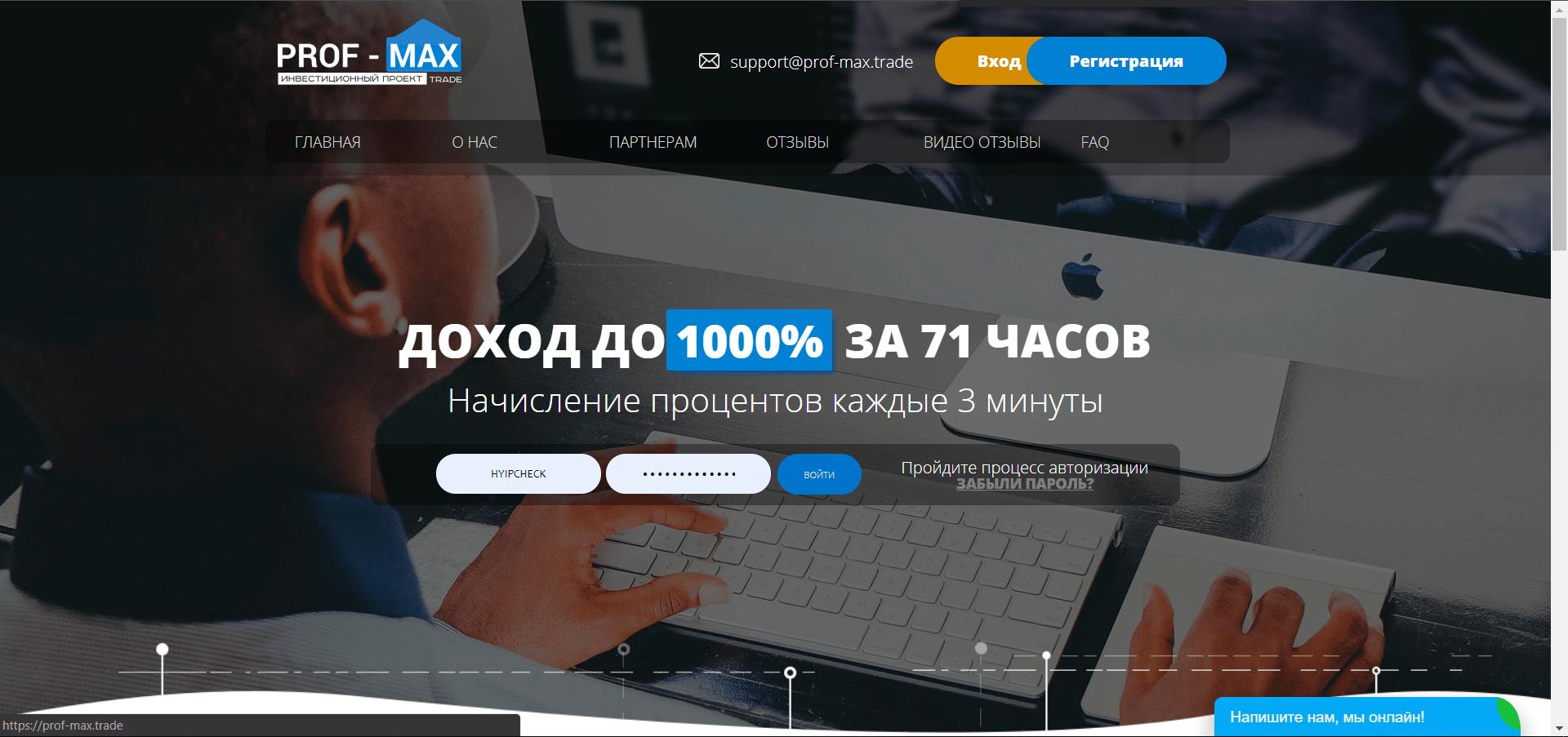 Prof-Max - отработал депозит и смена его статуса