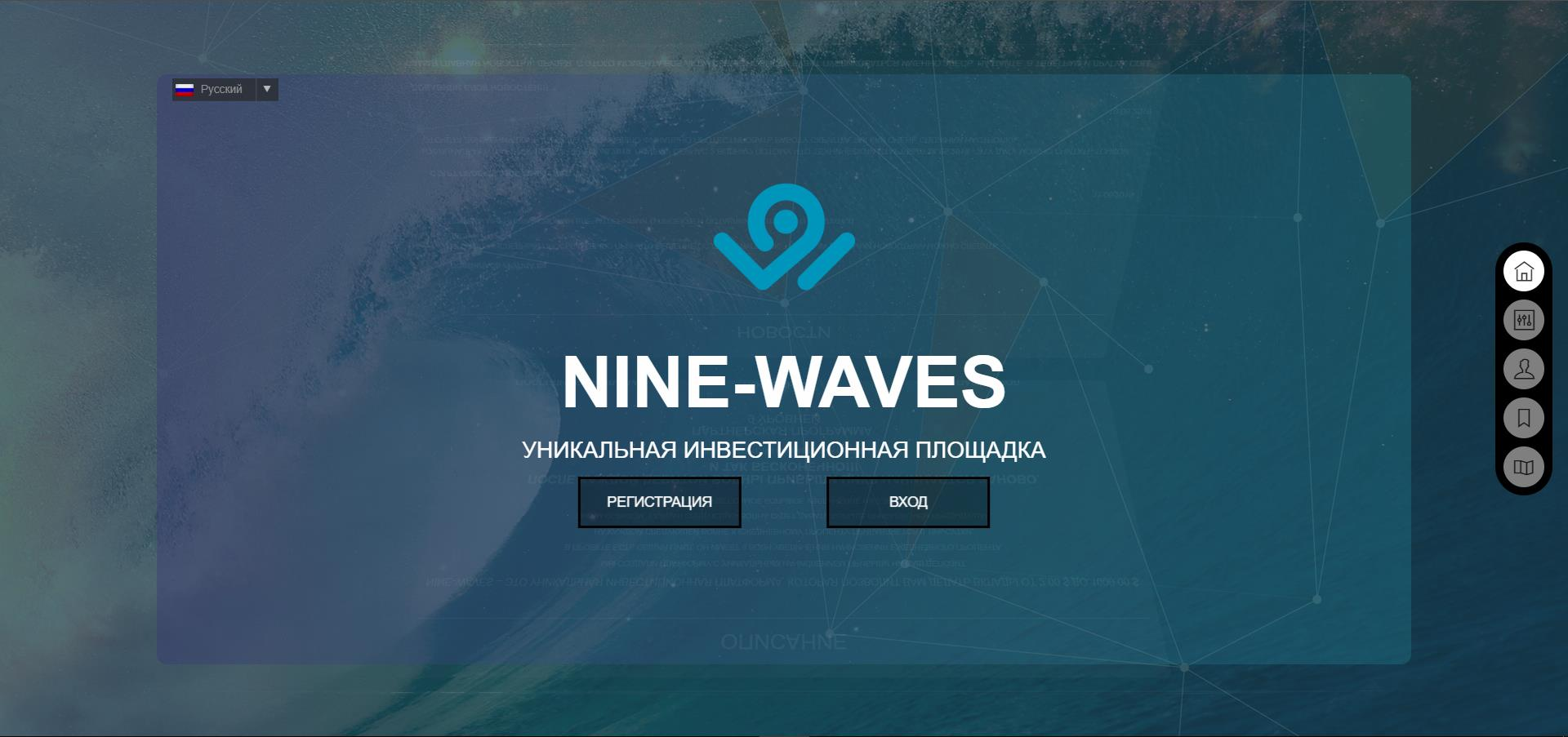 Nine-Waves