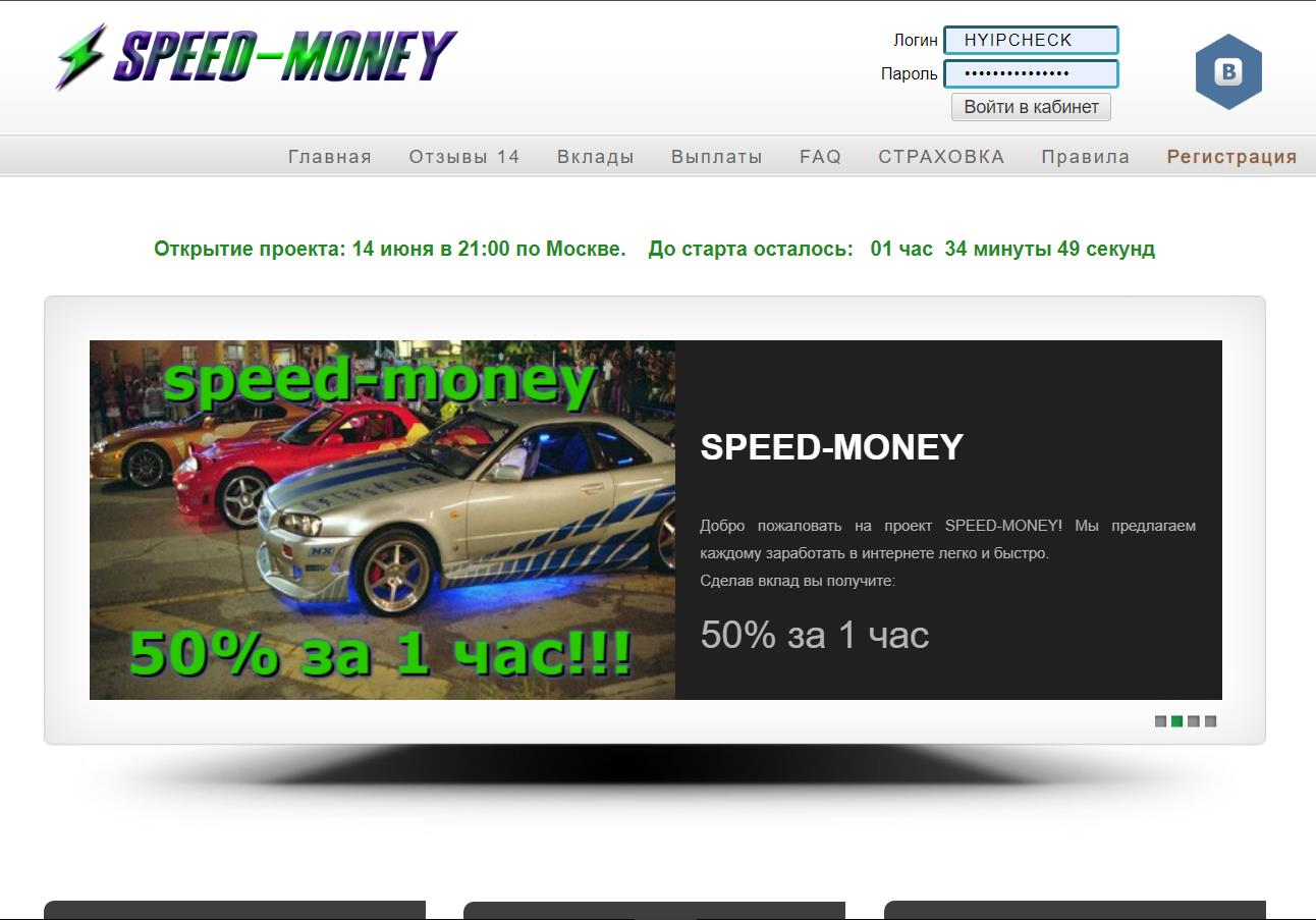 Speed-Money