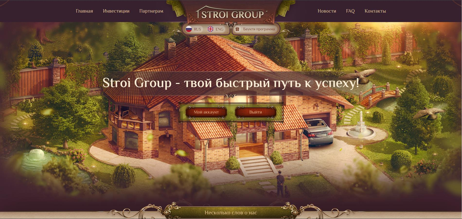 Обзор проекта Stroi Group(СКАМ)