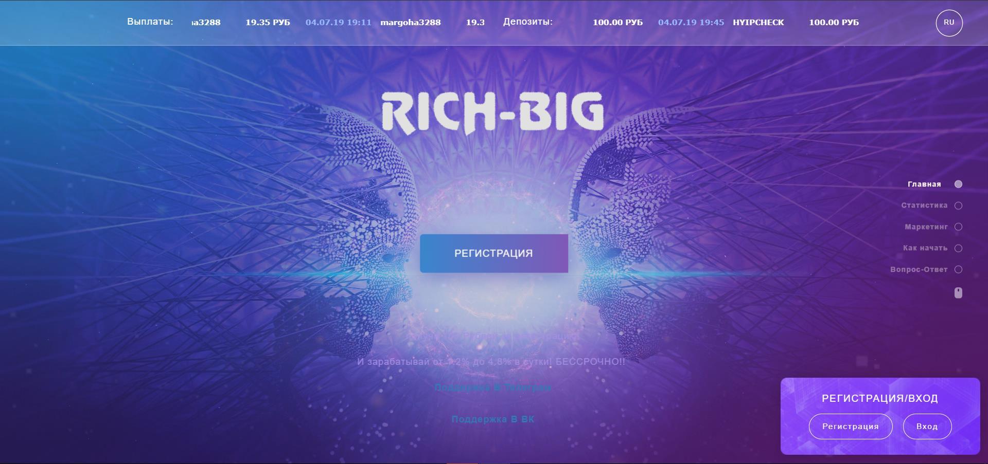 Rich-Big