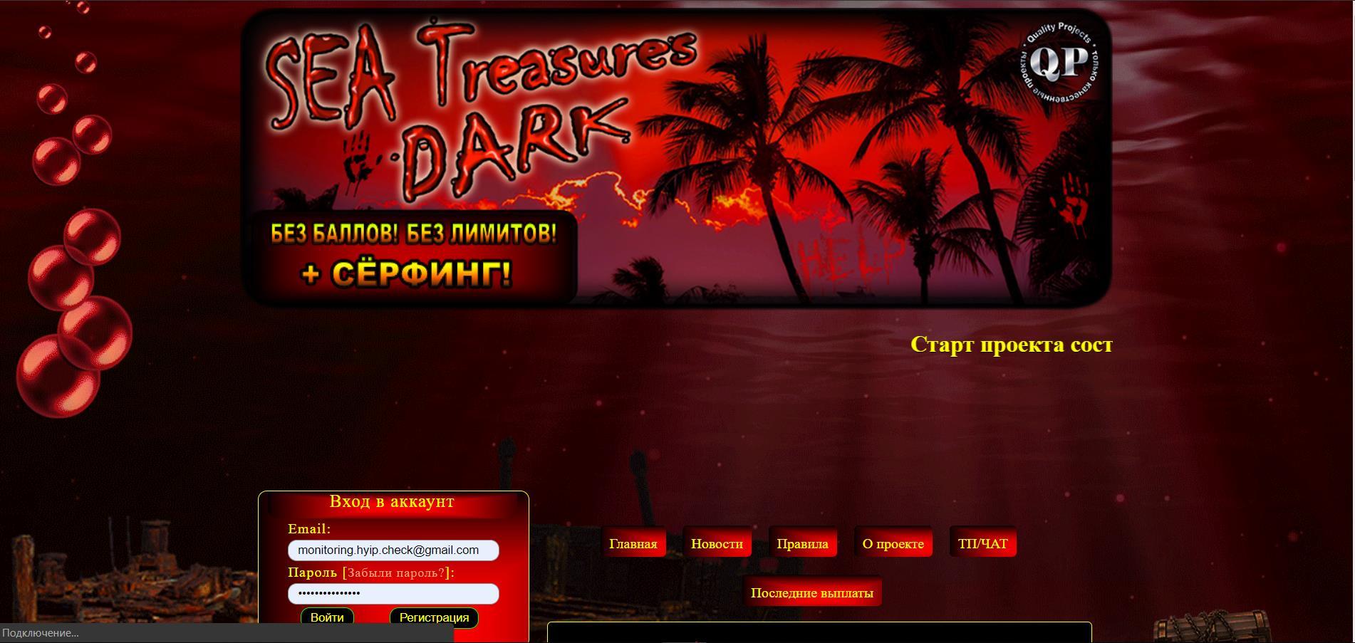 SEA Treasures DARK