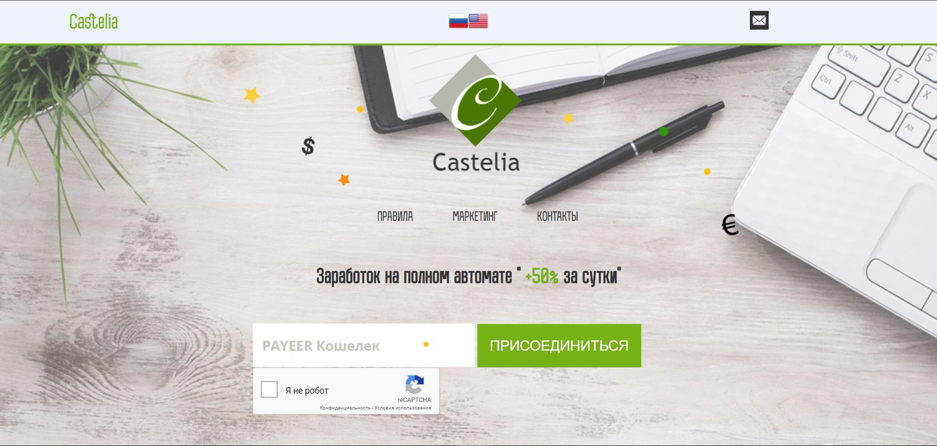 CASTELIA
