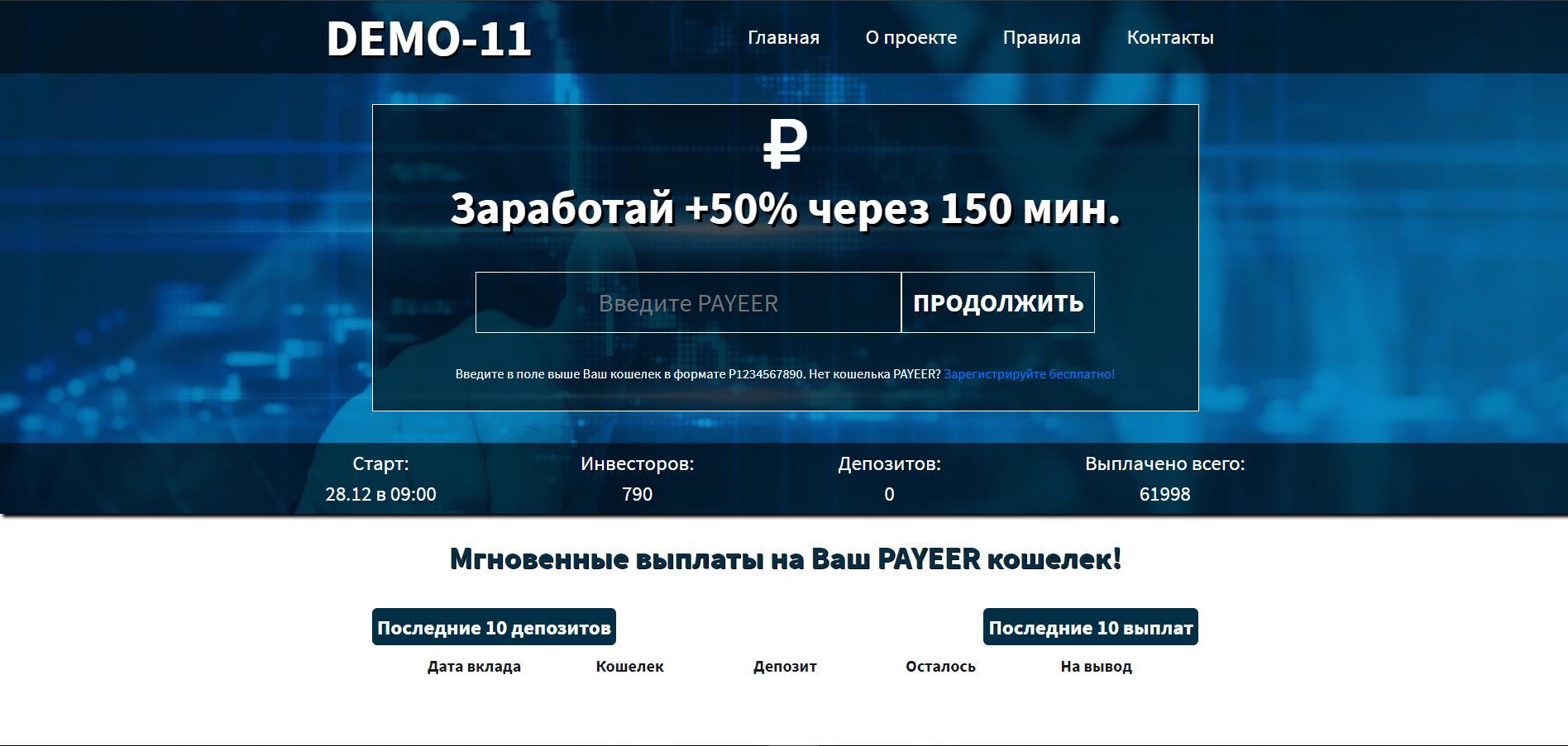 Скрипт Payeer удвоителя DEMO-11