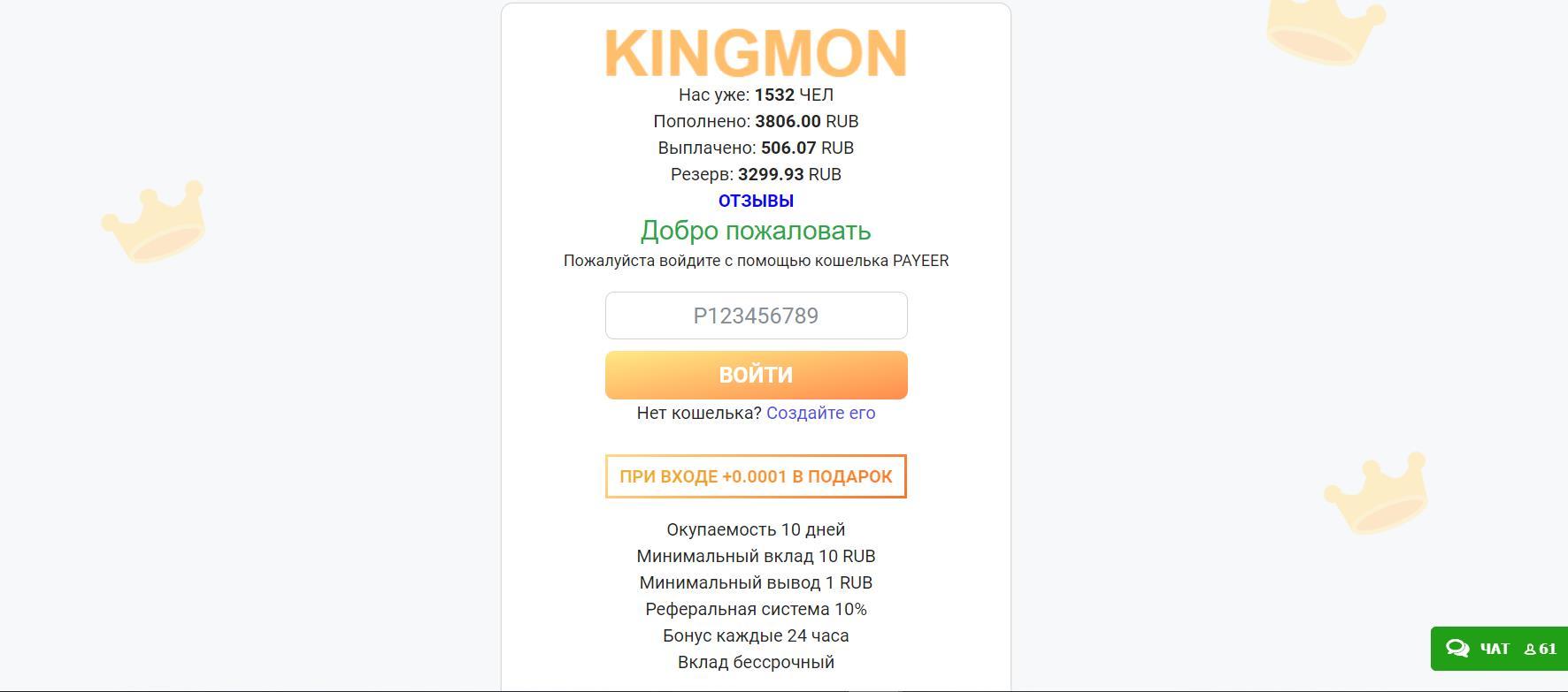 KINGMON