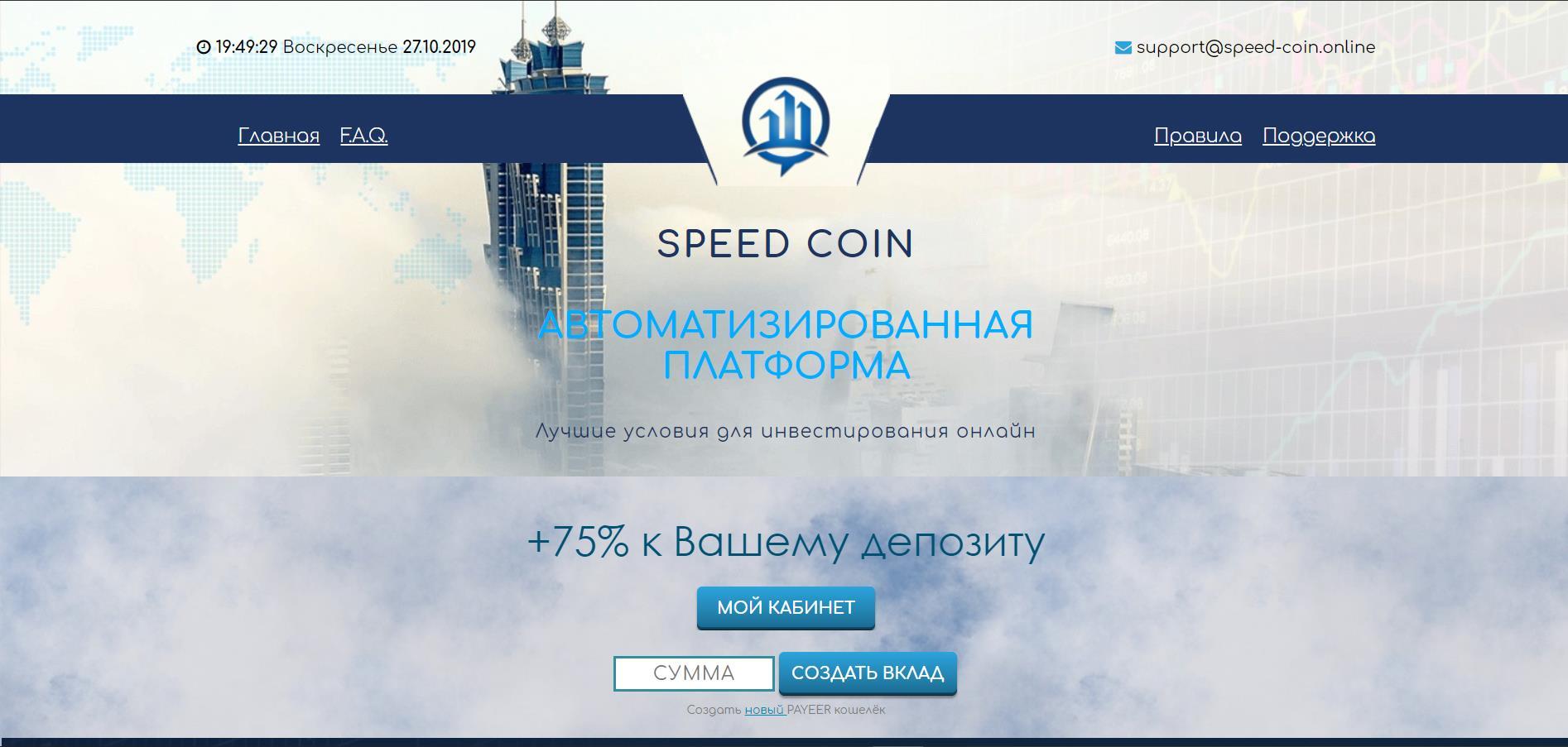 SPEED COIN
