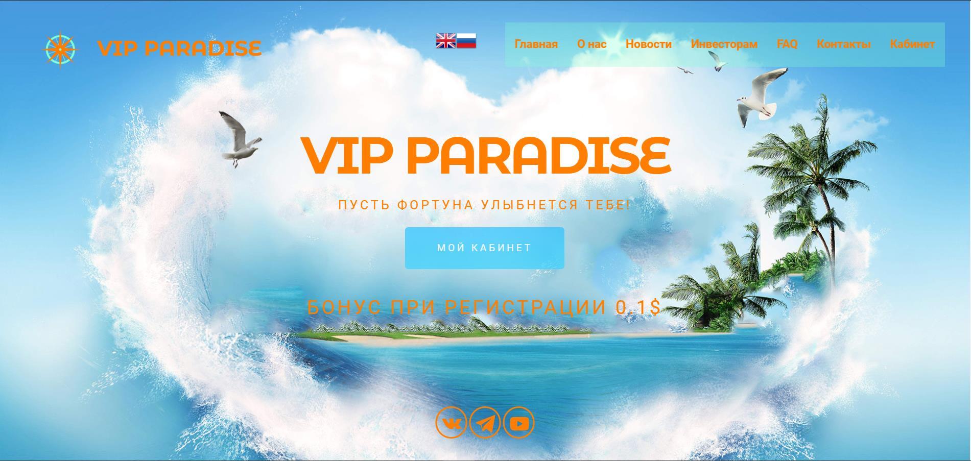 VIP PARADISE