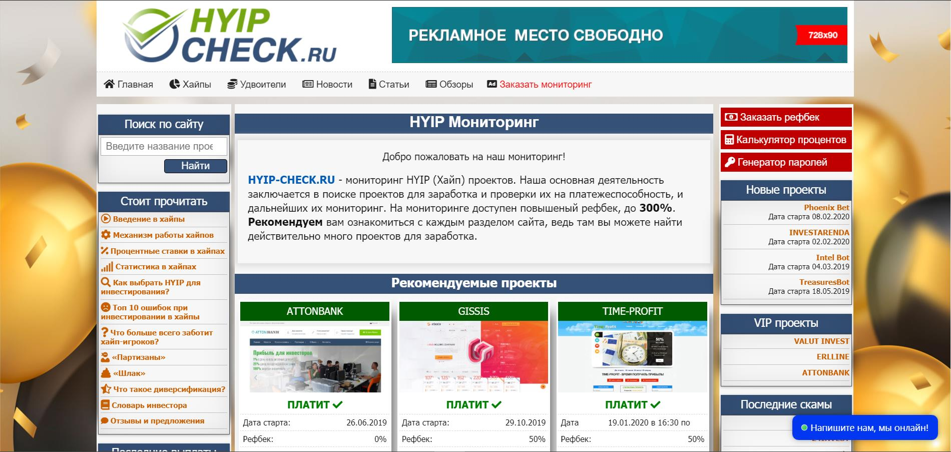 HYIP-CHECK.RU - Мониторинг HYIP Проектов. РЕФБЕК 50% ScreenShot_20200217155242