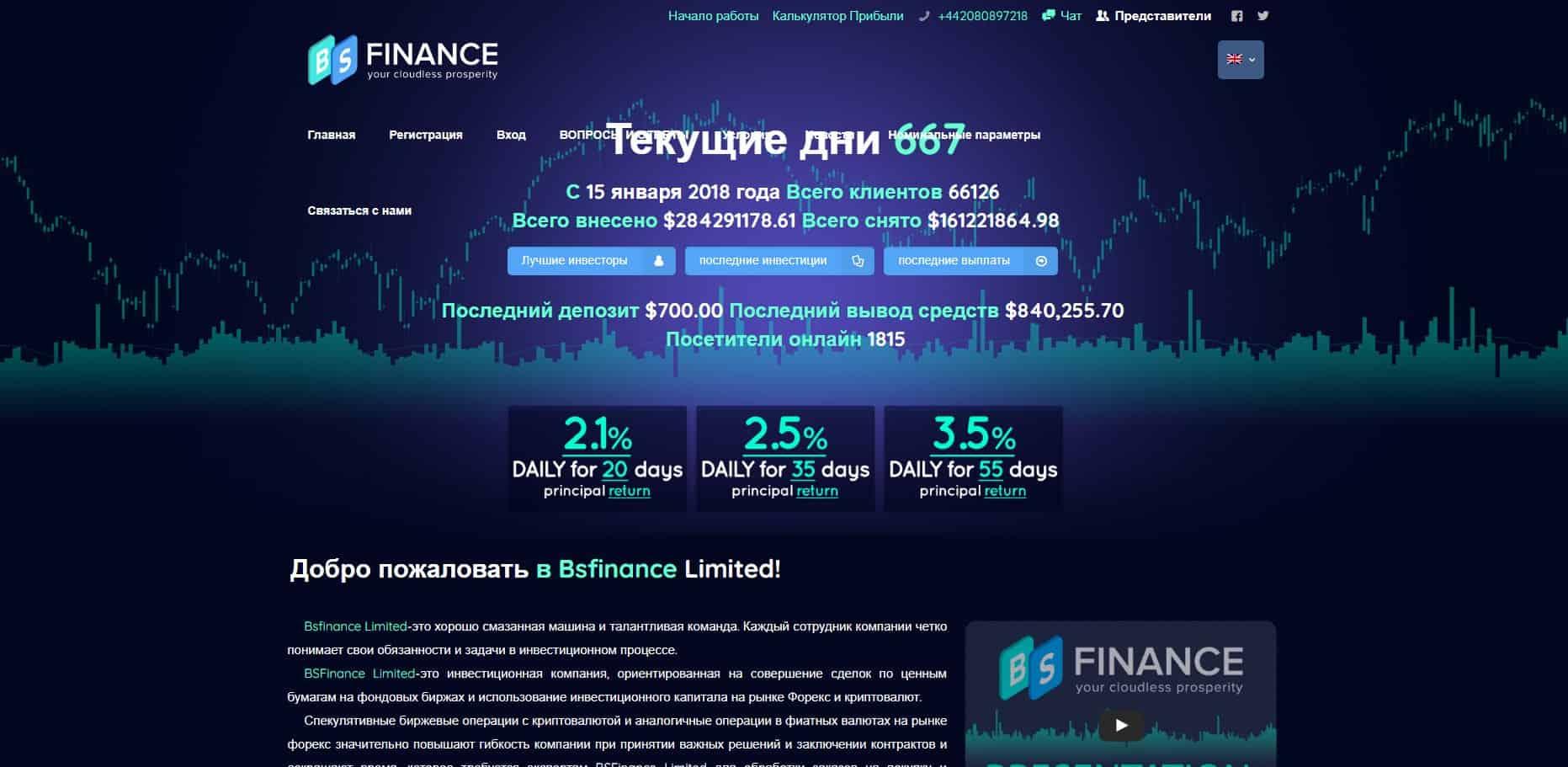 BSFinance Limited