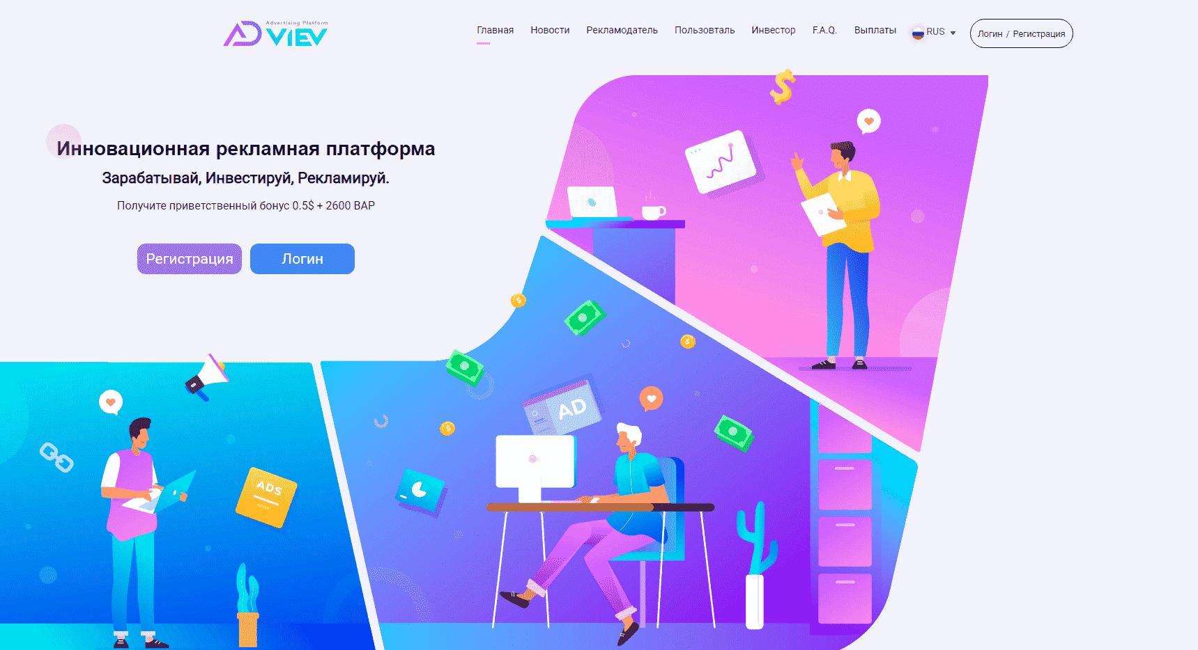 Adviev
