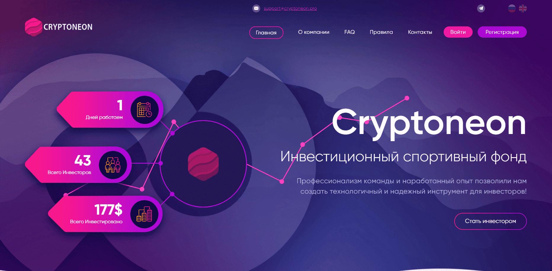 Cryptoneon