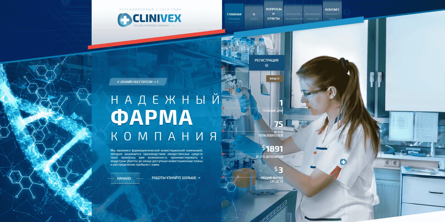 Clinivex