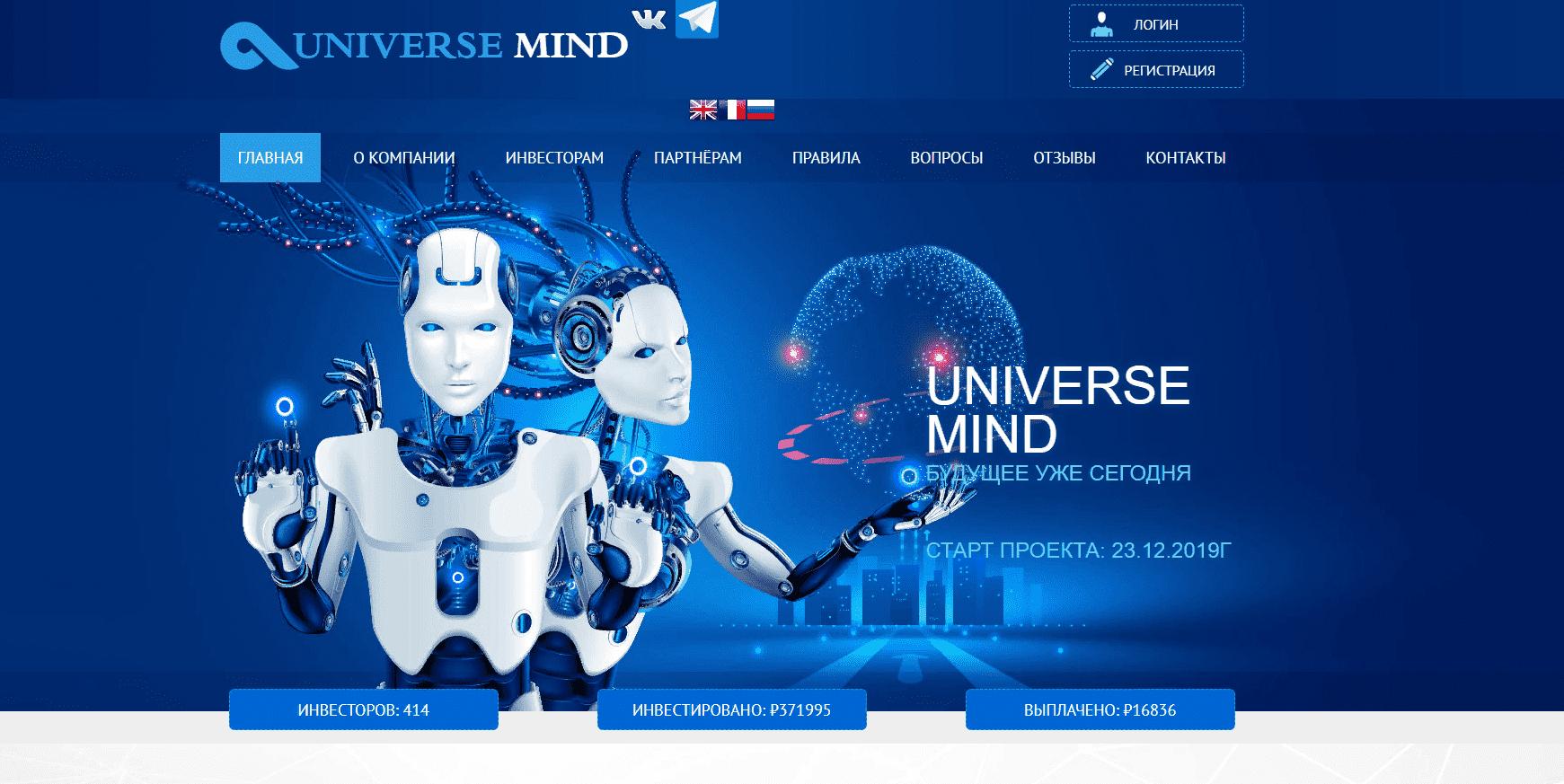 UNIVERSE MIND