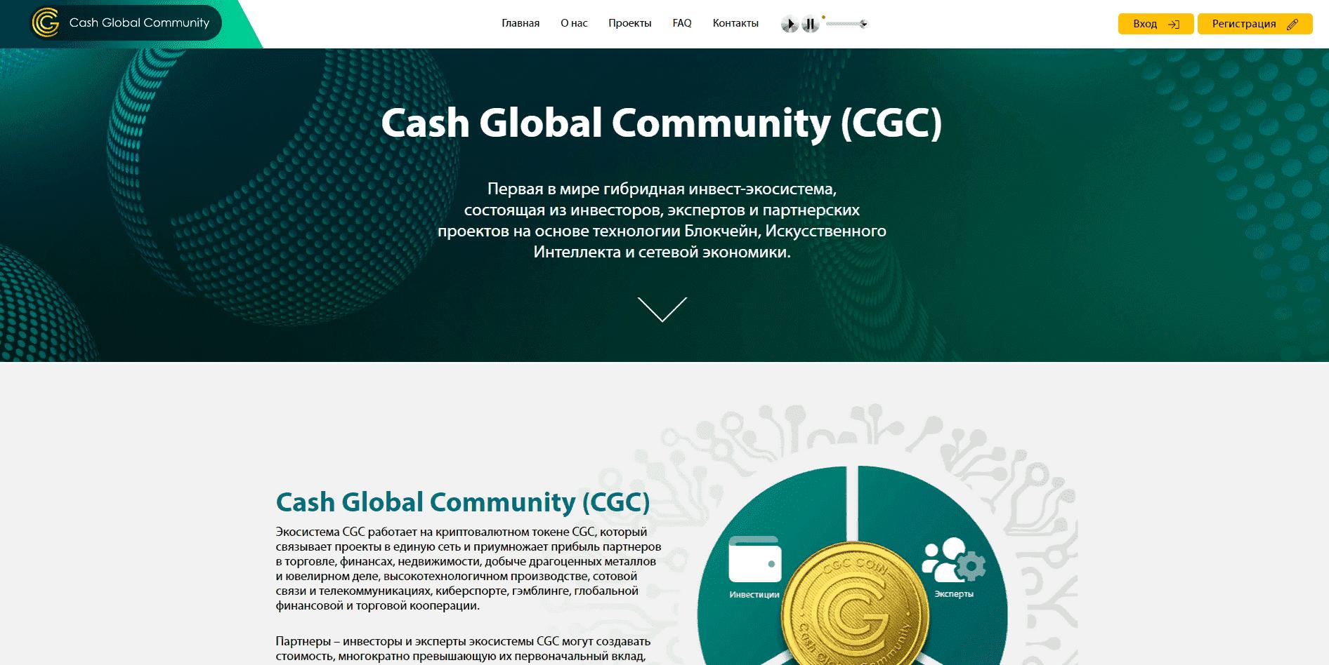 Cash Global Community