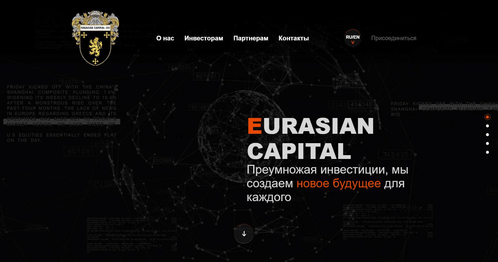 EURASIAN CAPITAL